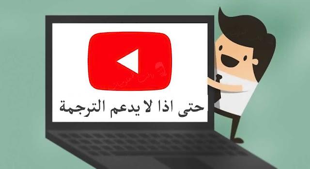 ترجمة الفيديوهات بدون الحاجة الى برامج بطريقة سهلة مجانية وعلى اي جهاز. طريقة ترجمة اي فيديوا على يوتيوب بدون برامج .