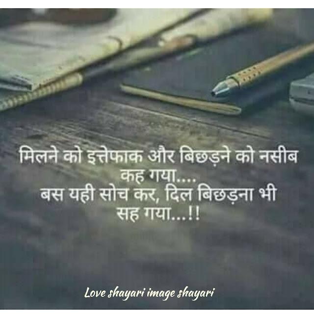 love shayari image hd what app