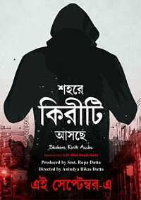 Kalo Bhromor 2016 Bengali 300mb Movie Download DVDRip 480p