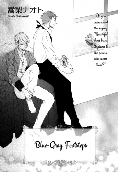 Blue Gray no Kutsuoto Manga