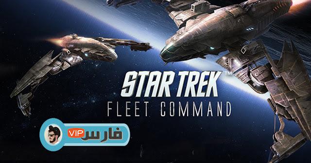 star trek,تحميل مجاني لعبة star trek الكمبيوتر نسخة كاملة,star trek fleet command,star trek fleet command pc,star trek fleet command for pc,star trek كمبيوتر تنزيل لعبة مجانية,play star trek fleet command on pc,star trek تحميل لعبة pc,star trek ألعاب الكمبيوتر تحميل مجاني,star trek ألعاب الكمبيوتر تنزيل مجاني,star trek (fictional universe),star trek android,star trek free game,star trek mobile,star trek ألعاب الكمبيوتر الشهيرة,star trek online,star trek ألعاب الكمبيوتر يمكنك تنزيله مجاناً