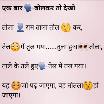 funny shayari images in hindi
