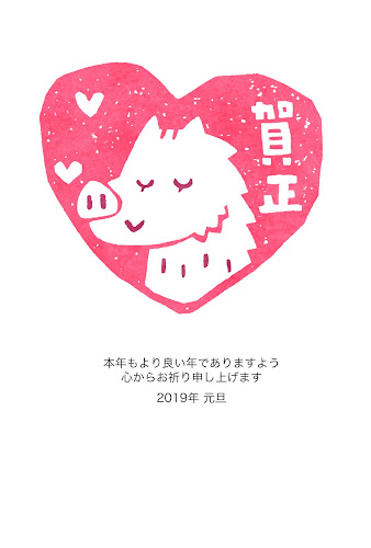ハート型の猪の芋版年賀状(亥年)