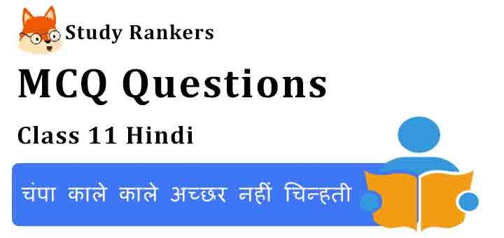 MCQ Questions for Class 11 Hindi Chapter 6 चंपा काले काले अच्छर नहीं चिन्हती Aroh