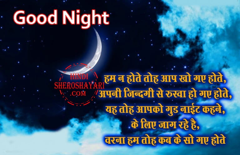 Funny Good Night Quotes in Hindi for Friends