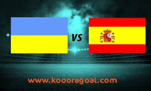 مشاهدة مباراة اسبانيا واوكرانيا كورة جول بث مباشر 6-9-2020 دوري الأمم الأوروبية