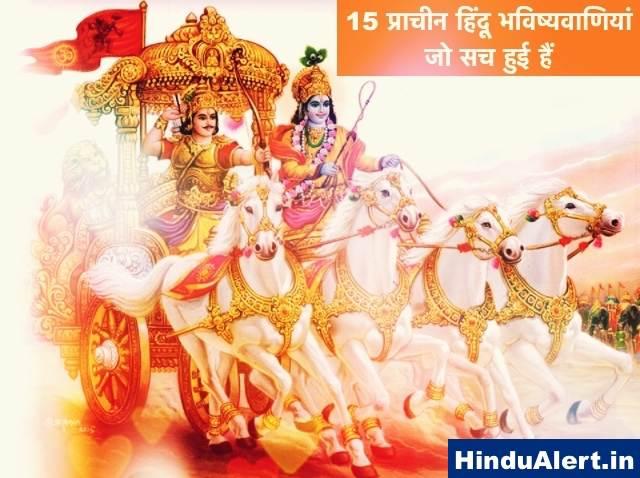 15 प्राचीन हिंदू भविष्यवाणियां जो सच हुई हैं, जानिए Ancient Hindu Predictions