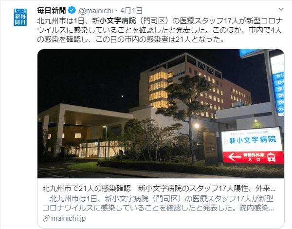 新小文字病院 院内感染