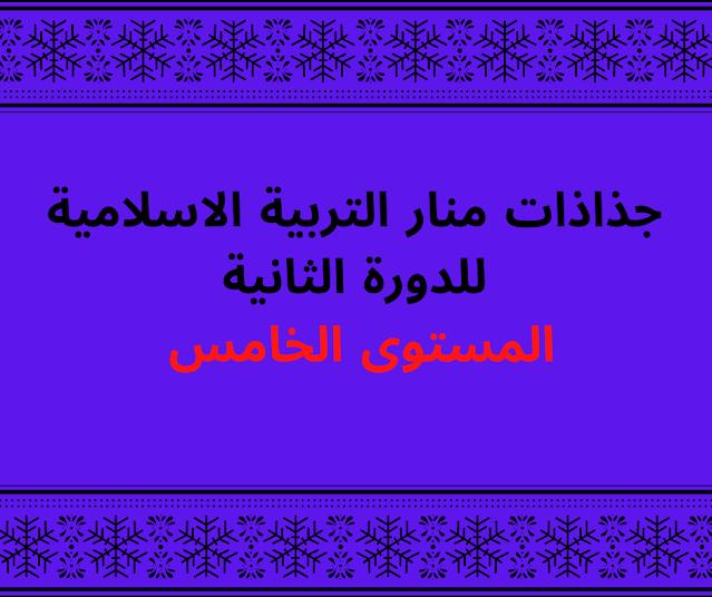 جذاذات منار التربية الاسلامية للدورة الثانية المستوى الخامس