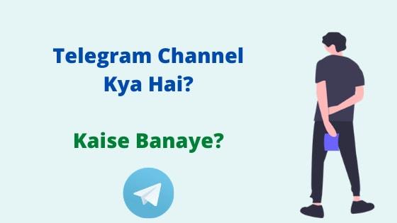 Telegram Channel Kya Hota Hai, Kaise Banaye