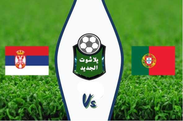 نتيجة مباراة صربيا والبرتغال اليوم 07-09-2019 التصفيات المؤهلة ليورو 2020