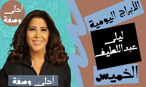 برجك اليوم مع ليلى عبداللطيف اليوم الخميس 30/9/2021   أبراج اليوم 30 سبتمبر 2021 من ليلى عبداللطيف