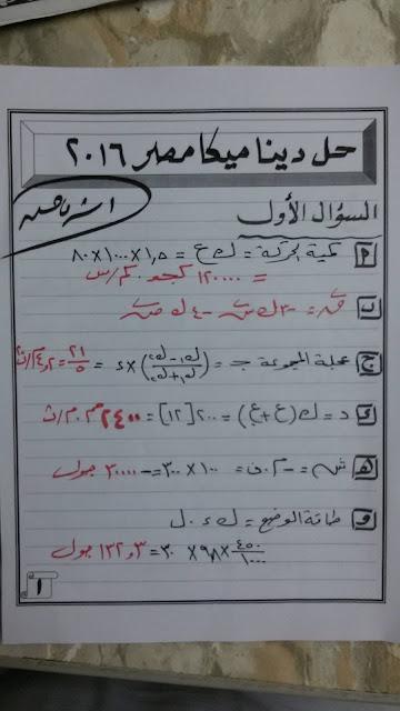 نموذج اجابة امتحان الديناميكا الجديد للصف الثالث الثانوى (لثانوية العامة 2016 )