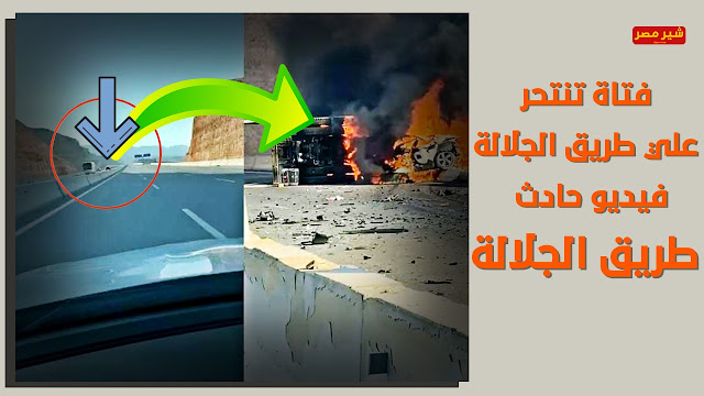 فيديو حادث طريق الجلالة