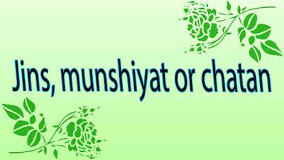 5- Jins, munshiyat or chatan, aen, rol(aetdal mein)