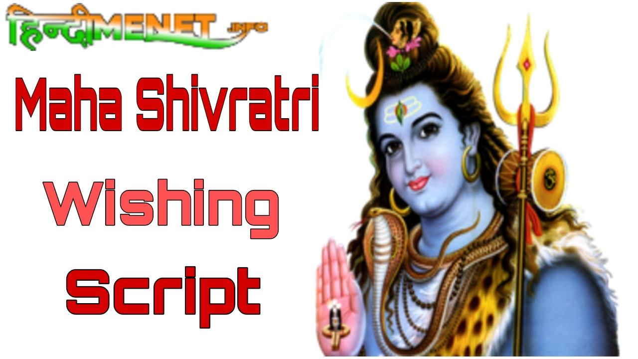 Shivratri Wishing Script Download For Blogger 2021 – Free Maha Shivratri Wish