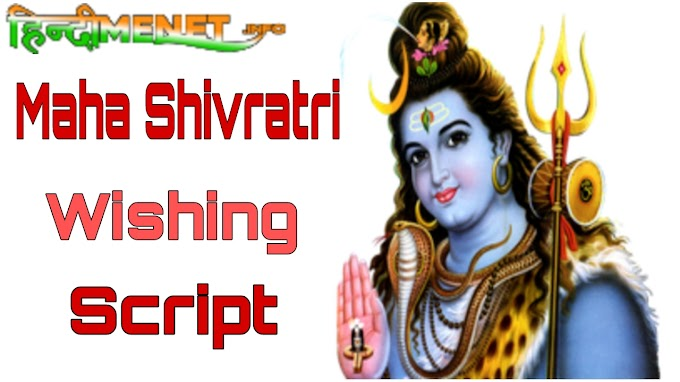 Shivratri Wishing Script Download For Blogger 2021 – Free MahaShivratri Wish