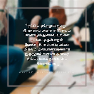 friendship-quotes-tamil