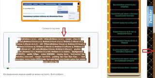 Код CSS для изменения цвета выделяемого текста и полосы прокпутки в блоге