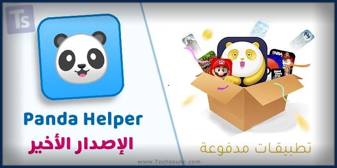 تحميل تطبيق Panda Helper للأندرويد والأيفون