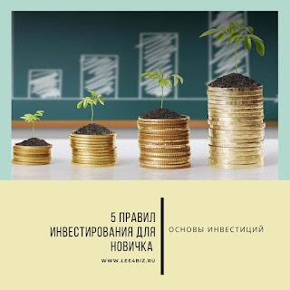 Что стоит помнить, если начинаете инвестировать. 5 Правил инвестирования для новичка