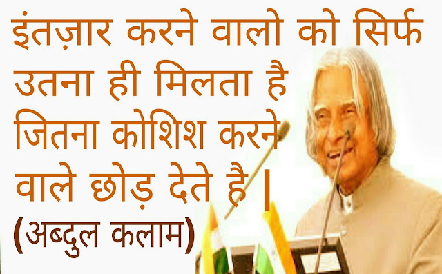 dr-apj-abdul-kalam-quotes-in-hindi
