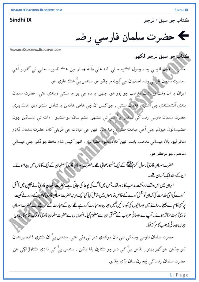 Adamjee Coaching: Hazrat Salman Farsi - Sabaq Ka Tarjuma