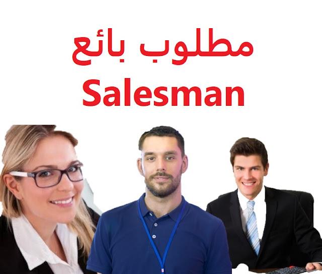 وظائف السعودية مطلوب بائع Salesman