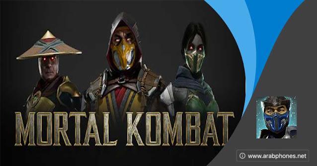 تحميل لعبة MORTAL KOMBAT مهكرة للاندرويد apk+obb