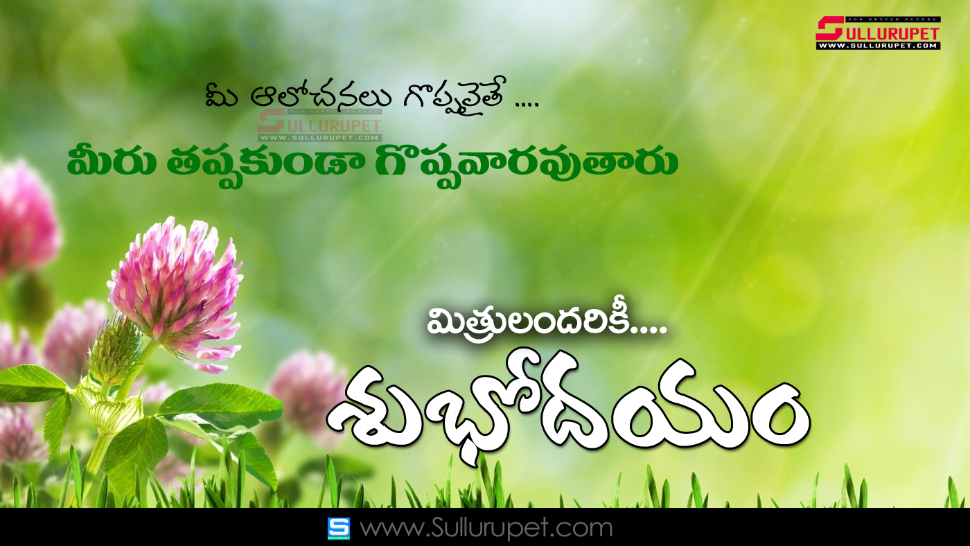 Telugu Good Mornig Quotes Images Happy Monday Quotes Greetings