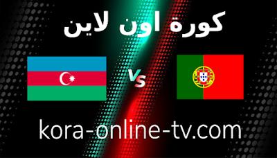 بث مباشرمشاهدة مباراة أذربيجان والبرتغال 07-09-2021 تصفيات كأس العالم 2022