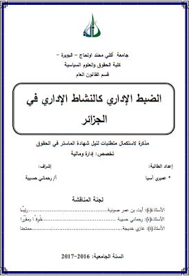 مذكرة ماستر : الضبط الإداري كالنشاط الإداري في الجزائر PDF