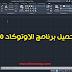 تحميل برنامج الاوتوكاد 2020 - AutoCAD