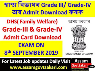 DHSFW Assam Admit Card, Exam Date 2019