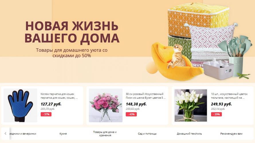 Новая жизнь вашего дома: товары для домашнего уюта со скидками до 50%
