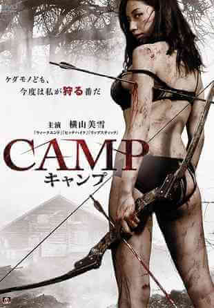 Download [18+] CAMP キャンプ (2014) Japanese 480p 441mb