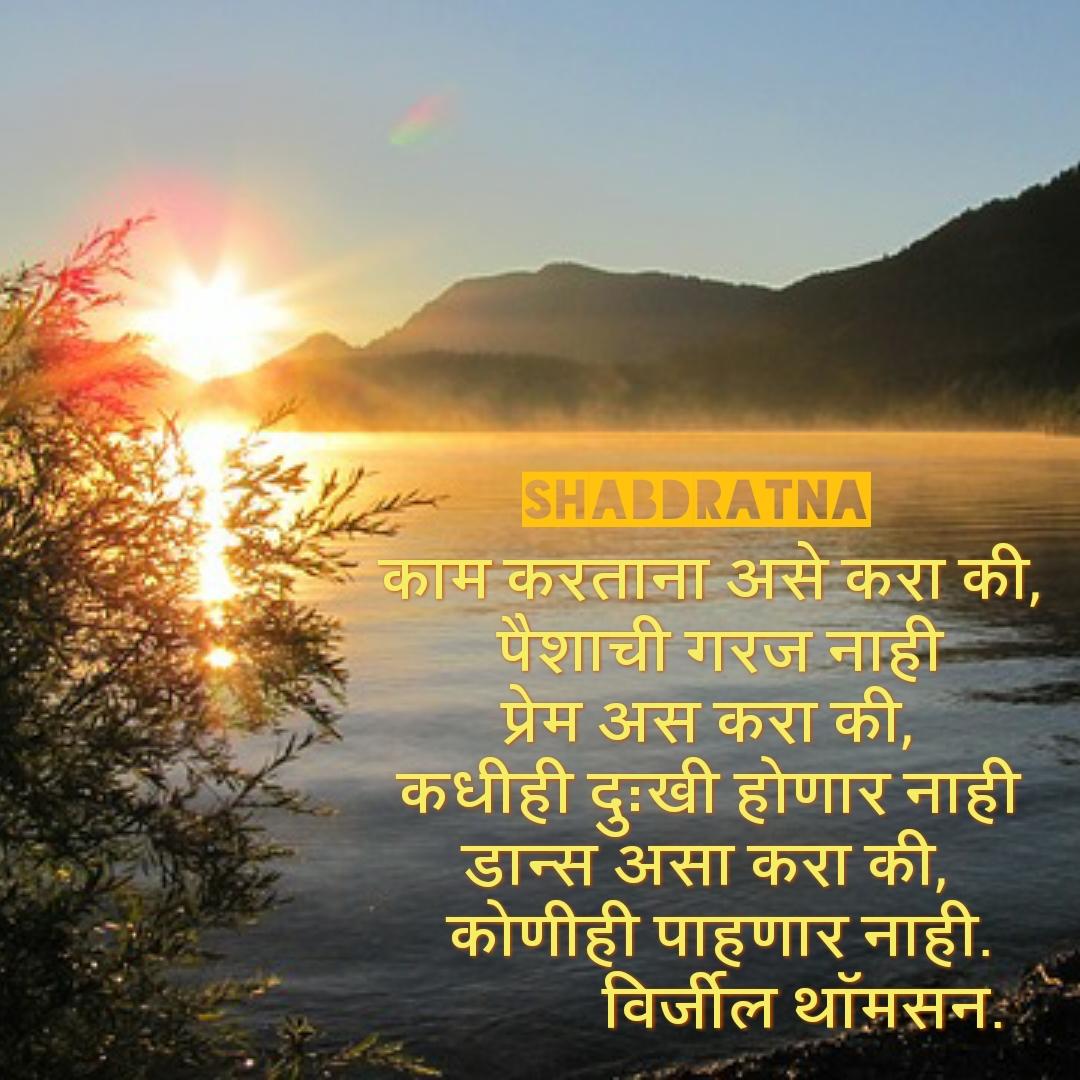 Marathi Good Morning Imagesmarathi Good Morning Quotesmarathi Good