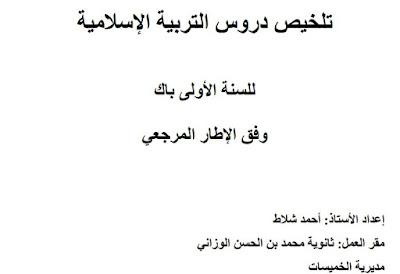 ملخصات لدروس التربية الإسلامية وفق الإطار المرجعي للأولى بكالوريا