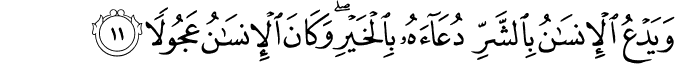 Surat Al Isra' Ayat 11