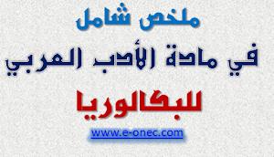 ملخص اللغة العربية لبكالوريا 2019 PDF