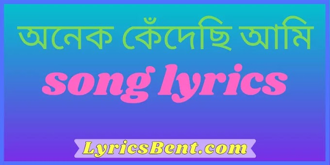 Onek kedechi ami lyrics | অনেক কেঁদেছি আমি song lyrics | LyricsBent.com