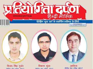 [Hindi] Pratiyogita Darpan August 2018, PDF Download