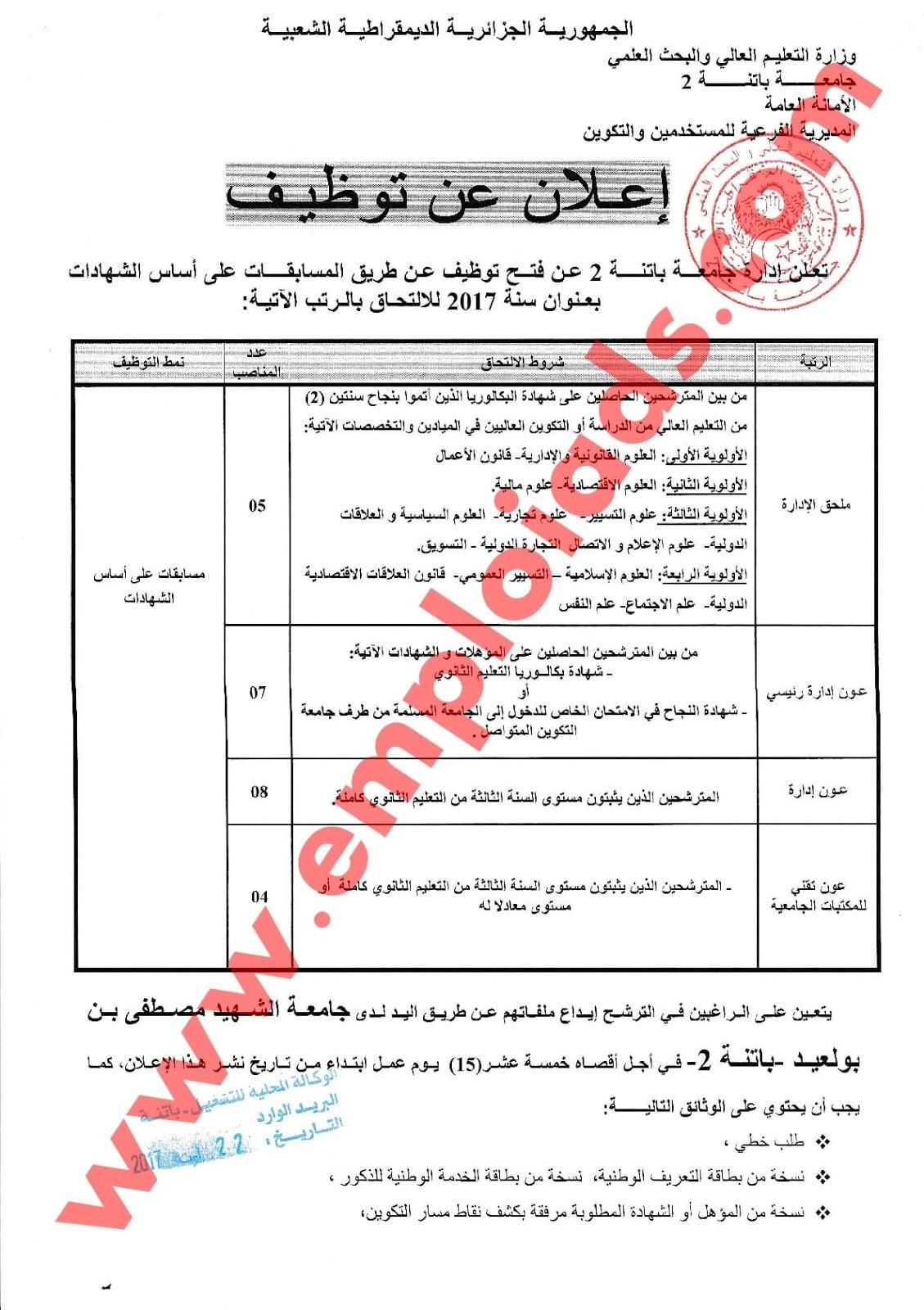 اعلان مسابقة توظيف اداريين جامعة الشهيد مصطفى بن بولعيد ولاية باتنة اوت 2017