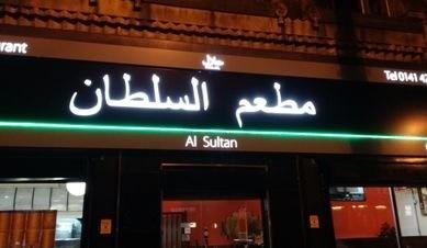 فروع وأرقام توصيل ومنيو مطعم السلطان Sultan