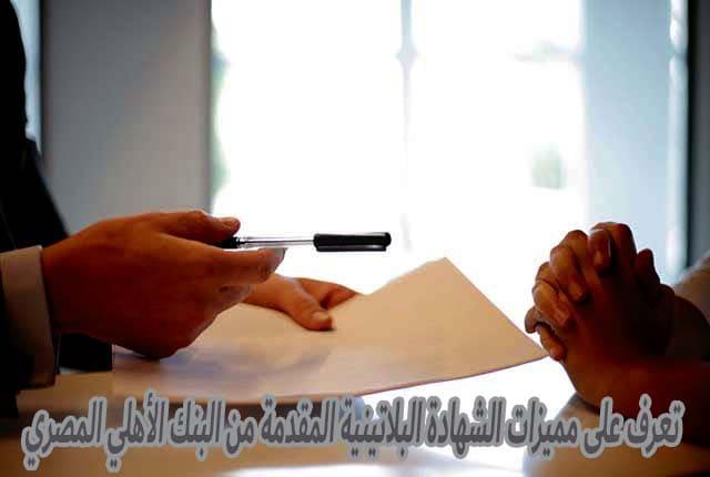 تعرف على مميزات الشهادة البلاتينية المقدمة من البنك الأهلي المصري