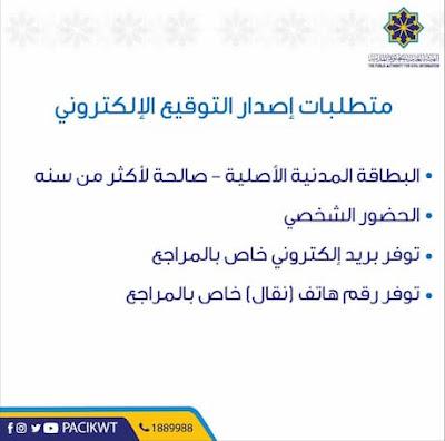 خطوات حجز موعد التوقيع الالكتروني في الكويت