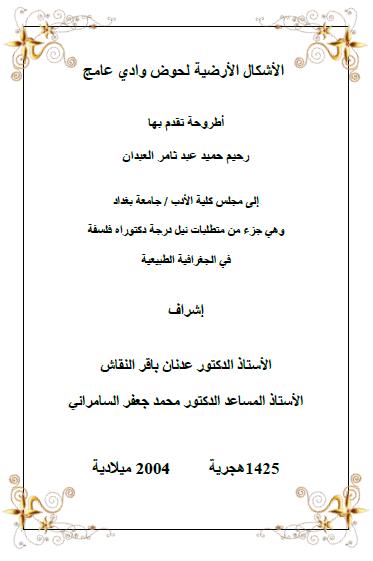 الأشكال الأرضية لحوض وادي عامج - رحيم حميد عبد ثامر العبدان - أطروحة دكتوراه 2004م