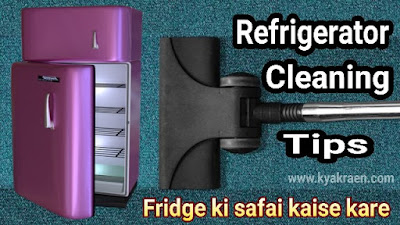 Fridge ki safai kaise kare.refrigerator cleaning karane ke asan tarike hindi me