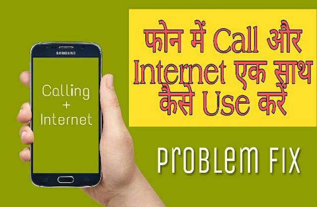 फोन में Call और Internet एक साथ कैसे Use करें