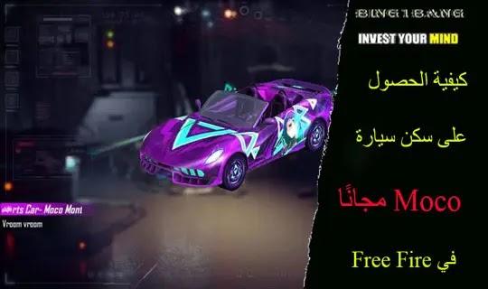 كيفية الحصول على سكن سيارة Moco مجانًا في Free Fire، طريقة الحصول على سكن الأسلحة (مجانًا في لعبة Free Fire،أفضل أسماء فري فاير الشخصية والكلانات والحيوانات